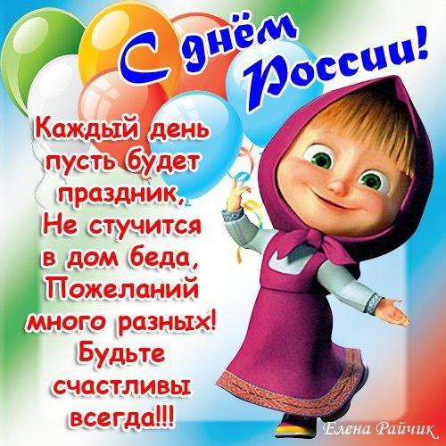 12 июня! С <b>днем</b> <b>России</b>. Будьте счастливы гифка анимация
