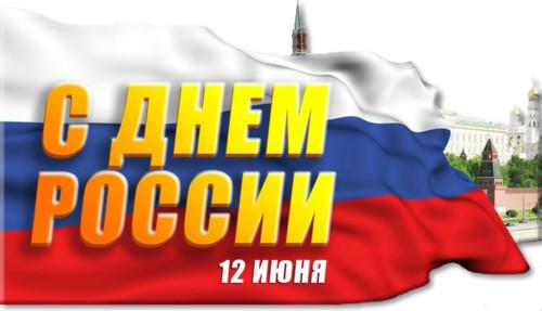 С <b>Днем</b> <b>России</b>! 12 июня гифка анимация