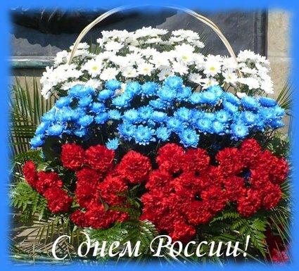 12 июня! С <b>днем</b> <b>России</b>. Цветы трех цветов гифка анимация