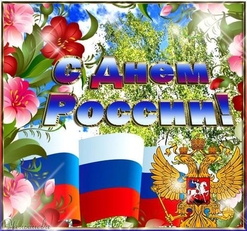 12 июня! С <b>днем</b> <b>России</b>. Цветы и березы гифка анимация