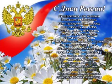 12 июня! С <b>днем</b> <b>России</b>. Стихи в честь праздника гифка анимация