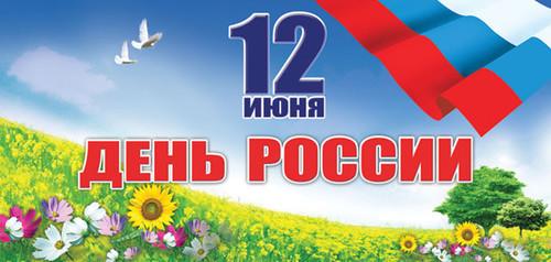 12 июня! С <b>днем</b> <b>России</b>. Виды природы гифка анимация
