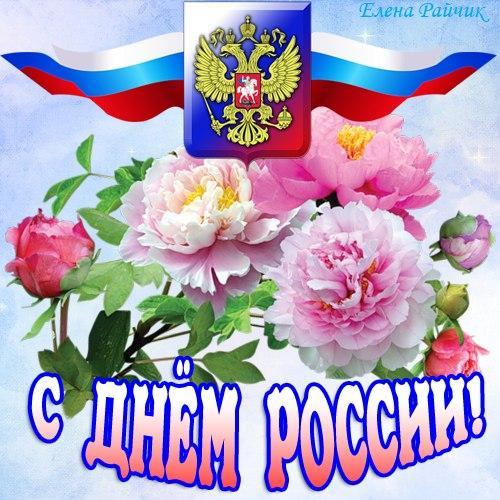12 июня! С днем России. <b>Пионы</b> гифка анимация