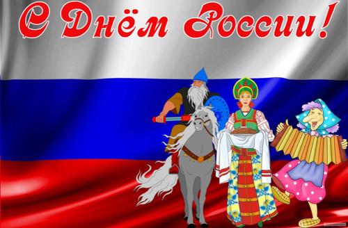 12 июня! С <b>днем</b> <b>России</b>. Хлеб и соль гифка анимация