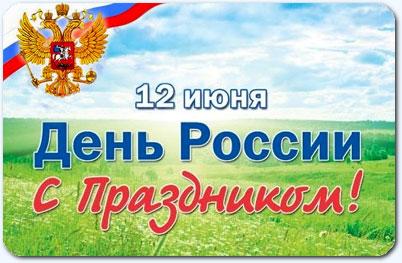 12 июня! С <b>днем</b> <b>России</b>. С праздником! гифка анимация