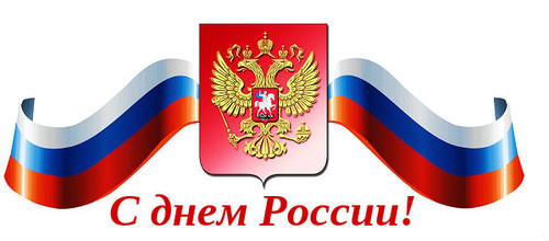 12 июня! С <b>днем</b> <b>России</b>. Герб в центре гифка анимация