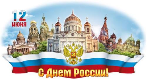 12 июня! С <b>днем</b> <b>России</b>. Храмы гифка анимация