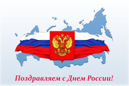 Поздравляем с <b>днем</b> <b>России</b> гифка анимация