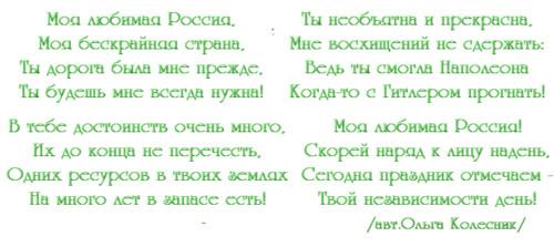 12 июня! С <b>днем</b> <b>России</b>.Стихи к дню <b>России</b> гифка анимация