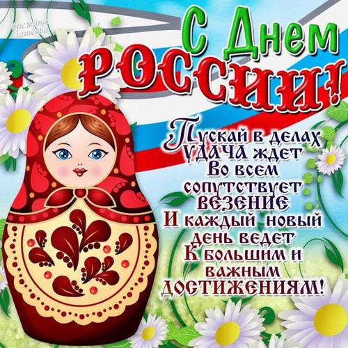 12 июня! С <b>днем</b> <b>России</b>. Удачи и везенья гифка анимация
