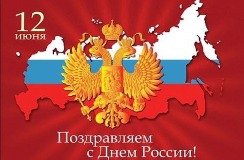 Открытки. Поздравляем с <b>днем</b> <b>России</b>! 12 июня! гифка анимация