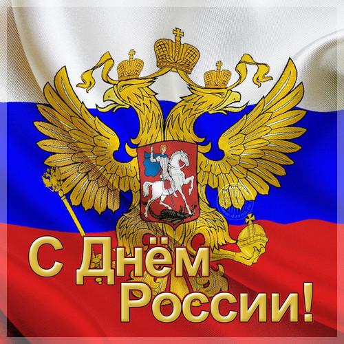 С днем России! Герб на флаге смайлик гифка анимация