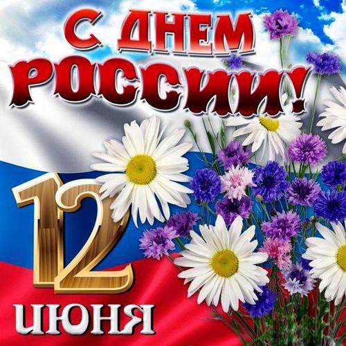 Открытки. С <b>днем</b> <b>России</b>! 12 июня! Букет полевых цветов гифка анимация