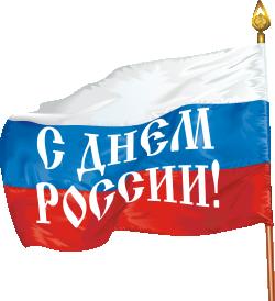12 июня! С <b>днем</b> <b>России</b>.Флаг гифка анимация