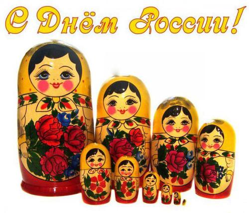 Открытки. С <b>днем</b> <b>России</b>! 12 июня! Матрешки гифка анимация