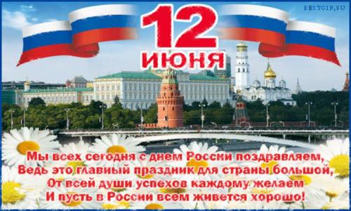 С <b>днем</b> <b>России</b>! Пусть в <b>России</b> всем живется хорошо! гифка анимация