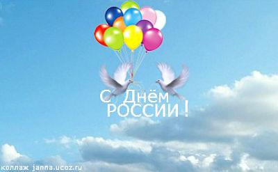 12 июня! С <b>днем</b> <b>России</b>. Голуби с воздушными шарами гифка анимация