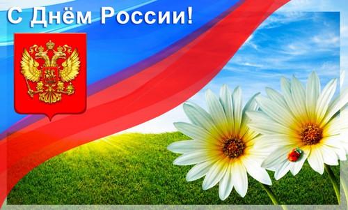С <b>днем</b> <b>России</b>! Поздравляем! гифка анимация
