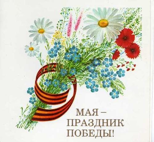 Открытка. С Днем Победы! 9 мая. Букет <b>полевых</b> <b>цветов</b> гифка анимация