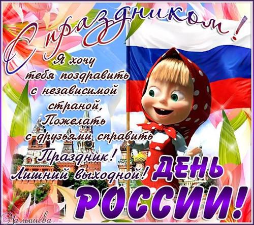 12 июня! С <b>днем</b> <b>России</b>. Хорошего отдыха вам в праздник гифка анимация
