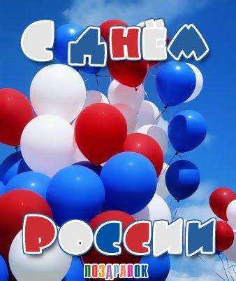 12 июня! С <b>днем</b> <b>России</b>. Воздушные шары гифка анимация