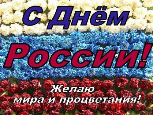 Открытки. С <b>Днем</b> <b>России</b>! 12 июня! Желаю мира и процветания гифка анимация