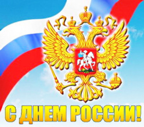 С <b>Днем</b> <b>России</b>! Герб на фоне флага гифка анимация