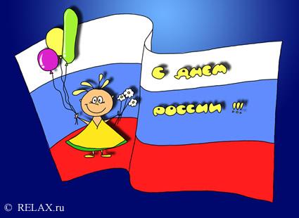 12 июня! <b>С</b> днем России. <b>Девочка</b> <b>с</b> шариками и <b>цветами</b> гифка анимация