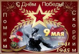 9 мая - День Победы. Помним, <b>скорбим</b>! гифка анимация