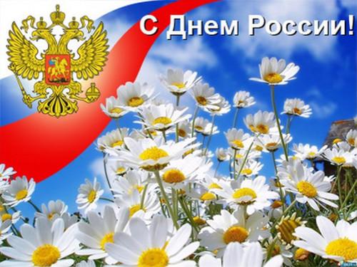 Открытки. День <b>России</b>! 12 июня! С <b>днем</b> <b>России</b> гифка анимация