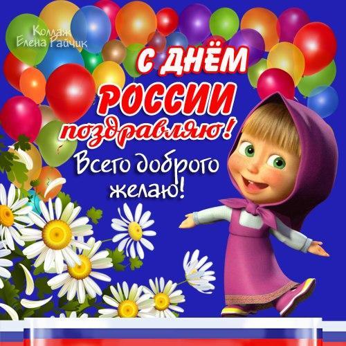 12 июня! С <b>днем</b> <b>России</b>. Всего доброго! гифка анимация