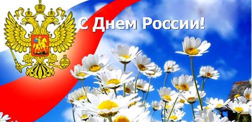 Открытки. С <b>Днем</b> <b>России</b>! Ромашки, герб и цвета флага гифка анимация