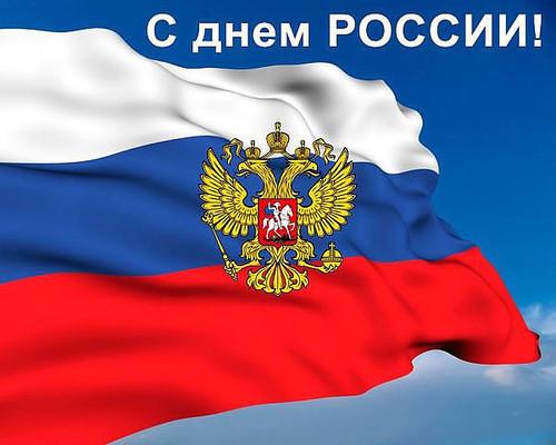 12 июня! С <b>днем</b> <b>России</b>. Флаг, герб, небо гифка анимация