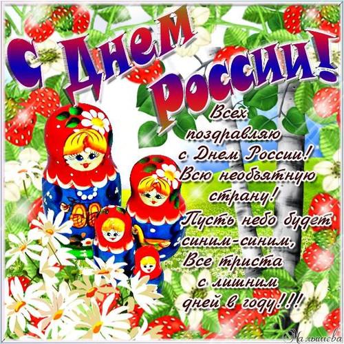 12 июня! С <b>днем</b> <b>России</b>. Синего неба Вам! гифка анимация