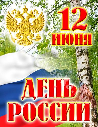 12 июня! С <b>днем</b> <b>России</b>. Березы гифка анимация