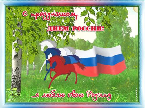 С праздником, <b>Днем</b> <b>России</b>! Я Люблю свою Родину гифка анимация