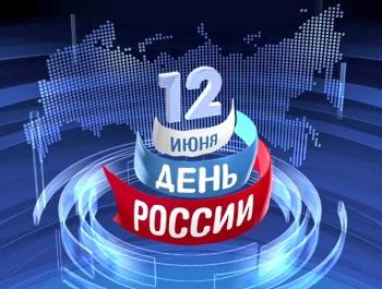 12 июня! С <b>днем</b> <b>России</b>. Синий фон гифка анимация