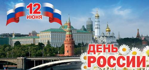 12 июня! С <b>днем</b> <b>России</b>. Вид на колокольню Ивана Великого гифка анимация
