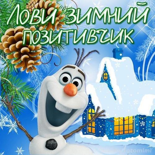 http://vamotkrytka.ru/_ph/101/2/277391469.jpg