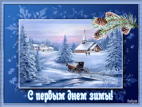 Открытка. <b>С</b> <b>первым</b> <b>днем</b> <b>зимы</b>! Дорога к деревне гифка анимация