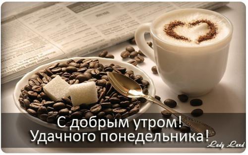 <b>С</b> добрым утром! Удачного <b>понедельника</b>! гифка анимация