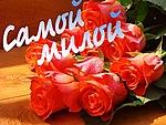 <b>Самой</b> милой - букет красных роз гифка анимация