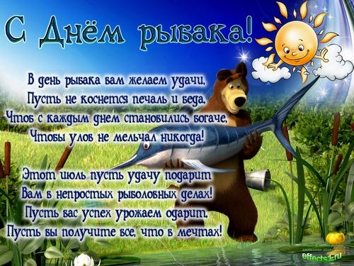 <b>Открытки</b>. <b>С</b> <b>днем</b> <b>рыбака</b>! Стихи, медведь <b>с</b> рыбиной гифка анимация