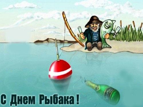 <b>Открытки</b>. <b>С</b> <b>днем</b> <b>рыбака</b>! <b>С</b> праздником! Рыболов! гифка анимация
