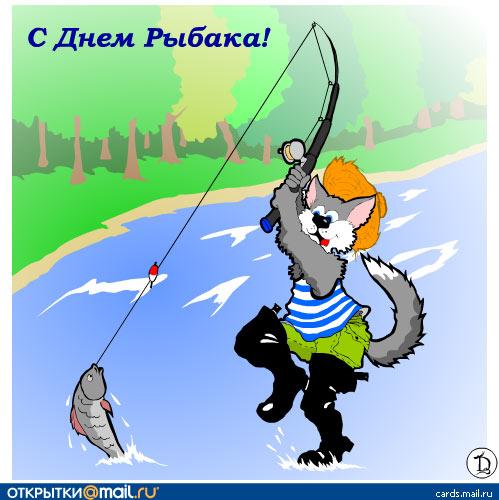 Прикольная открытка с днем рыбака прикольные