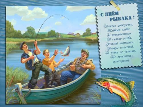 <b>Открытки</b>. <b>С</b> <b>днем</b> <b>рыбака</b>! Ливим рыбу <b>с</b> лодки! <b>С</b> праздником! гифка анимация