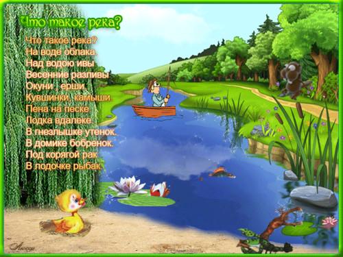 <b>Открытки</b>. <b>С</b> <b>днем</b> <b>рыбака</b>! <b>Рыбак</b> на середине реки гифка анимация