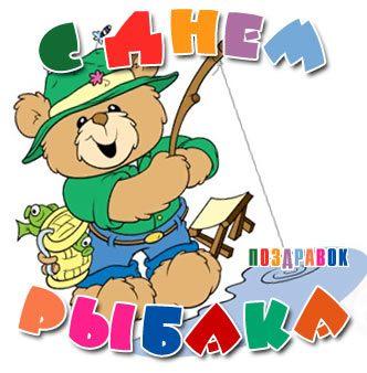 <b>Открытки</b>. <b>С</b> <b>днем</b> <b>рыбака</b>! Медведь <b>с</b> удочкой гифка анимация
