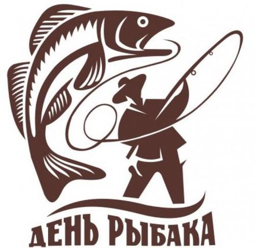 <b>Открытки</b>. <b>С</b> <b>днем</b> <b>рыбака</b>! <b>Рыбак</b> и рыба гифка анимация