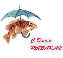 <b>Открытки</b>. <b>С</b> <b>днем</b> <b>рыбака</b>! <b>С</b> праздником! Рыбка мечты гифка анимация